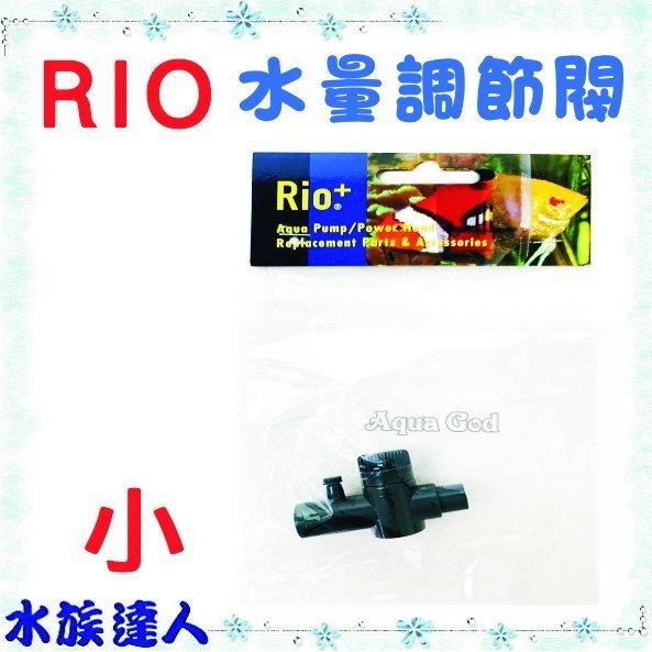 推薦【水族達人】台灣製造Rio《沉水馬達 小型 專用水量調節閥 1入》調節閥 調水閥