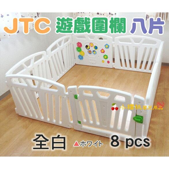 日本JTC--兒童遊戲圍欄八片型安全圍欄嬰兒護欄寶寶柵欄幼兒圍欄【全白款】