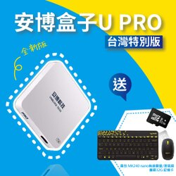 【U-PRO】安博盒子PRO 2018台灣新版 全新原廠公司貨 電視盒 第四台