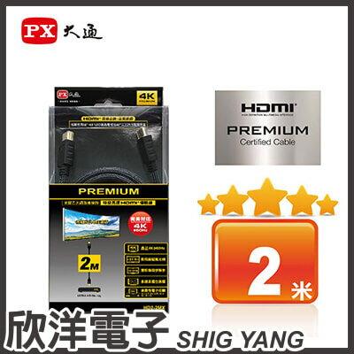 ※ 欣洋電子 ※ PX大通 PREMIUM 特級高速 HDMI 2.0傳輸線 2米 (HD2-2MX)