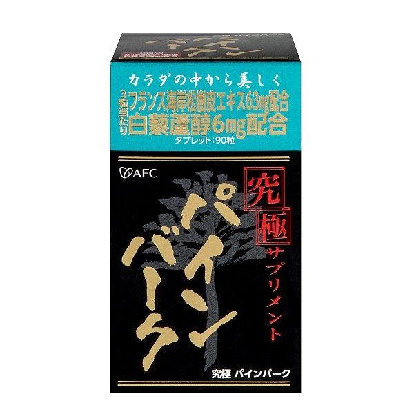 AFC宇勝淺山究極松樹皮S120粒盒◆德瑞健康家◆