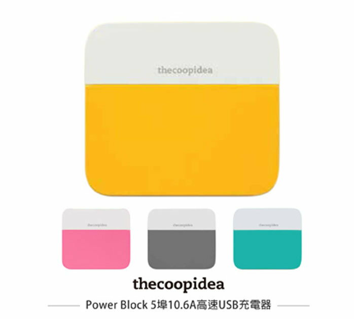 thecoopidea 5埠USB電源供應器-黃 灰 藍 粉紅 4色 支援iOS+Android系統 變壓器iphone/ipad/Ipod HTC