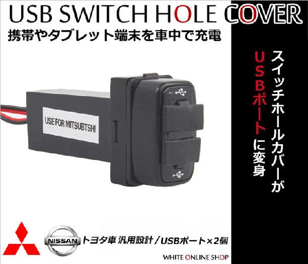 日產NISSAN 型 預留孔崁入式 3A雙USB車充 MARCH LIVINA TIDA