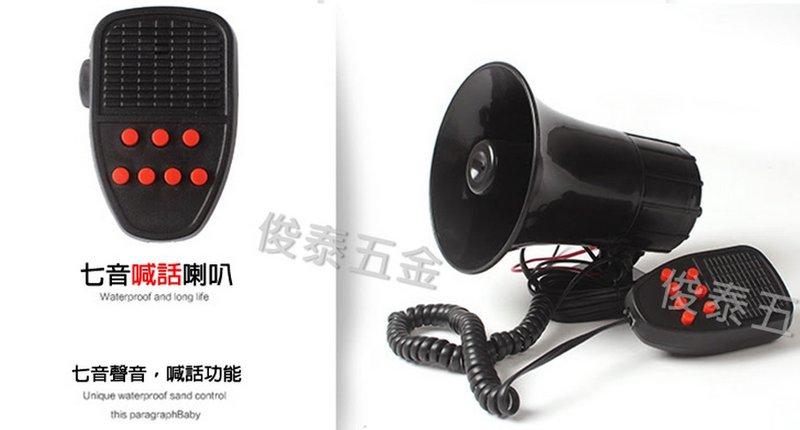 公司貨 盒裝 新款 八音 大聲公 警報器 警笛 擴音器 引導車 前導車 8音 超強版100W 超大聲 超實用版