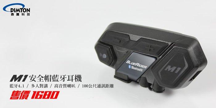 鋐昇電商 BlueRider M1 藍芽耳機 公司貨 機車 安全帽 對講 防水 維邁通 V6 V8 V5s BKS1 鼎騰 科技