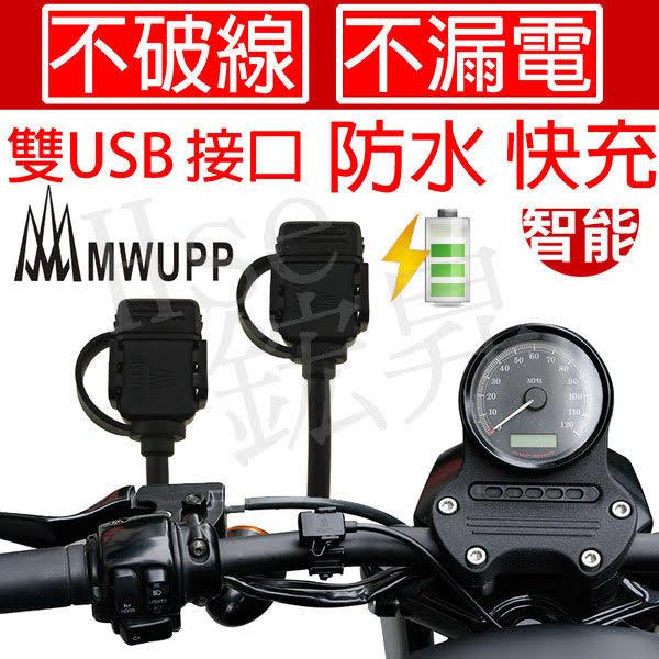 五匹 MWUPP 雙USB   防水充電線組   機車 充電 手機充電 邊騎邊充  非 R