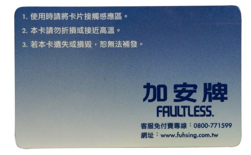 加安電子鎖 RFID感應卡片FAULTLESS 加安卡片鎖/感應式電子鎖專用RFID卡