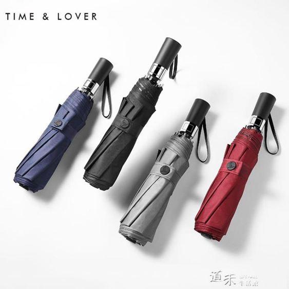 全自動雨傘三折加大折疊抗風黑膠自動傘男女兩用晴雨傘