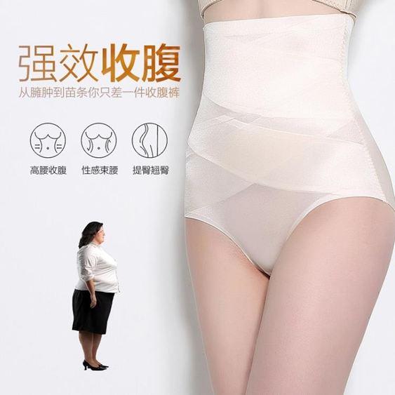 塑身衣無痕產后收腹褲高腰收腹提臀內褲女塑身褲頭收胃塑形瘦身緊身薄款