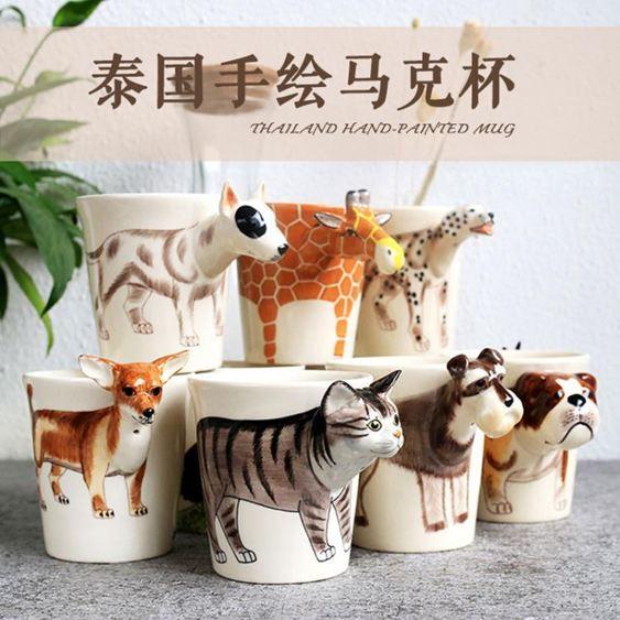 泰國手繪D立體動物馬克杯陶瓷咖啡杯男朋友生日禮物貓咪水杯