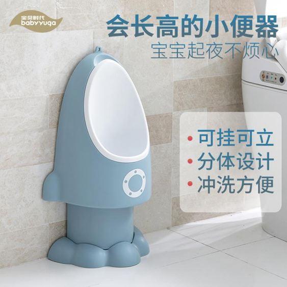 兒童坐便器男孩站立掛墻式小便器尿盆男童尿尿神器嬰兒尿壺小便池
