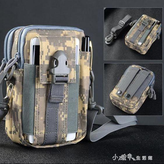 6寸戰術手機小腰包單肩迷彩運動防潑水 鑰匙包耐磨多功能騎行跑步