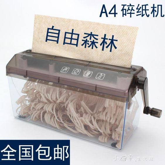 手動碎紙機a4迷你家用手搖碎紙機小型辦公用碎紙機自由森林碎紙機