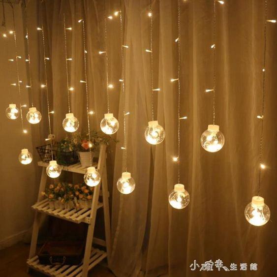 裝飾燈 星星小彩燈閃燈串燈臥室窗簾宿舍裝飾少女心房間陽臺布置拍照