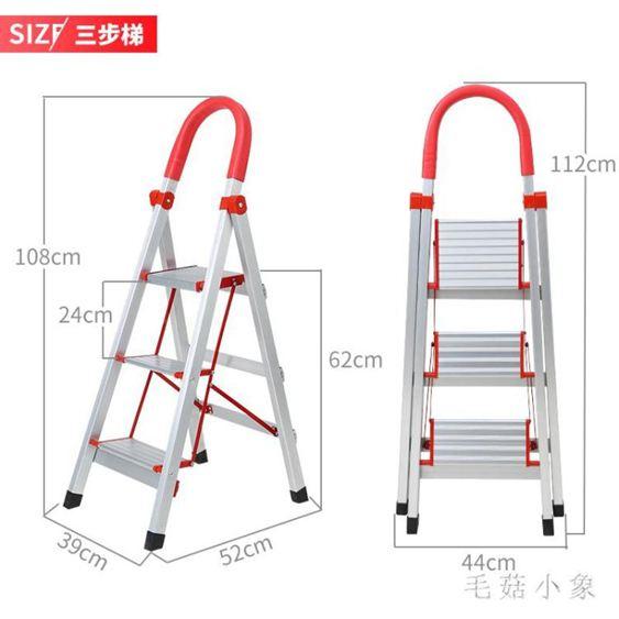 鋁合金家用梯子加厚三步梯折疊扶梯樓梯不銹鋼室內人字梯