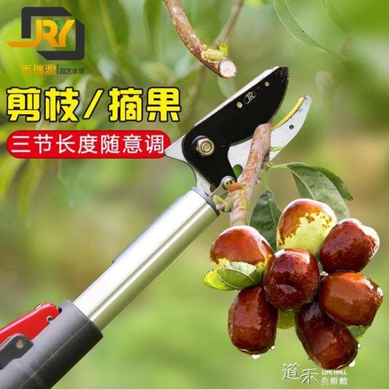 伸縮摘果器高空采果高枝剪鋸摘芒果荔枝剪修枝剪樹枝剪高空器剪刀.