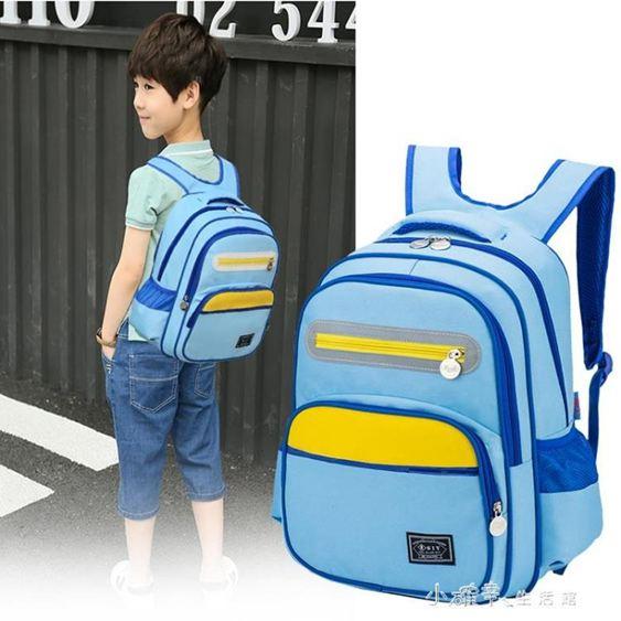 書包小學生年級男女生減負雙肩兒童書包男孩防水護脊背包