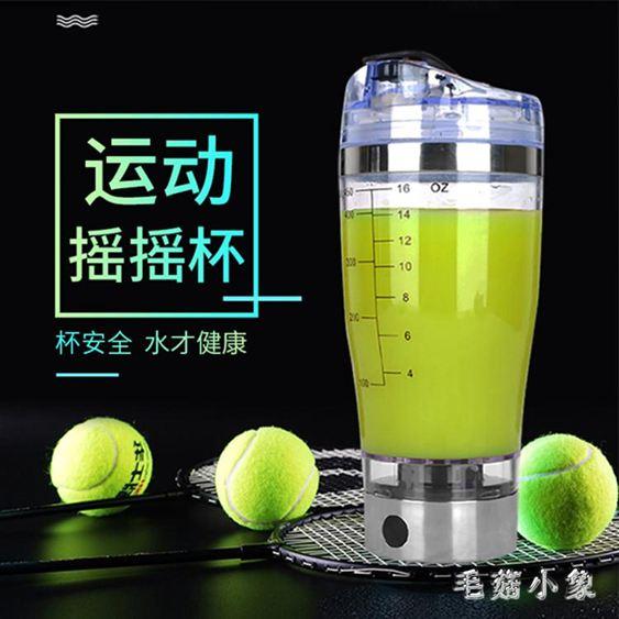 自動攪拌杯蛋白粉搖搖杯電動奶昔咖啡杯健身運動水杯