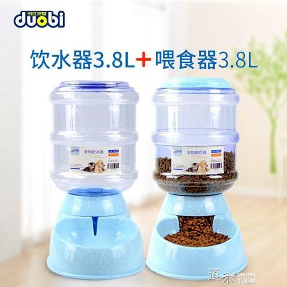 飲水器喂食器整套寵物用品貓咪自動飲水機貓碗狗狗水壺喂水器狗碗