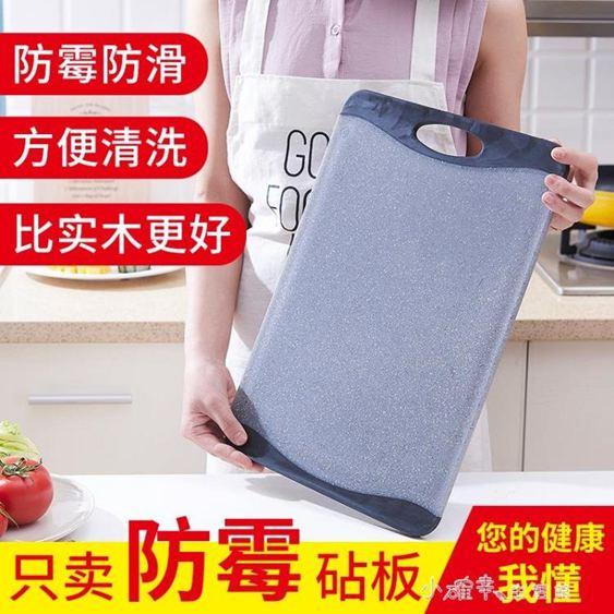 家用加大防滑塑膠粘板菜板砧板輔食水果板切菜板刀板抗菌防黴案板