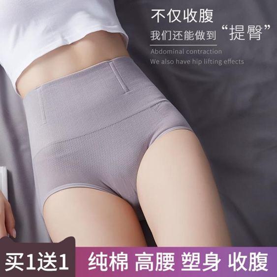 塑身衣產后收腹內褲女薄款高腰無痕美體塑身褲緊身純棉收腹提臀內褲女士