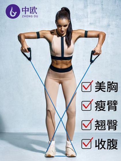 拉力繩中歐彈力繩健身女彈力帶拉力繩家用多功能運動器材力量訓練拉力器