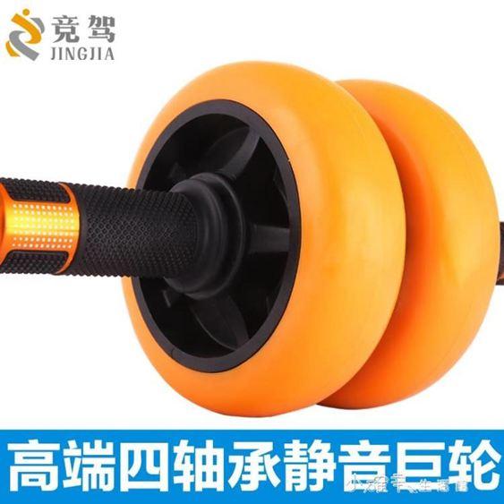 高端雙輪健腹輪腹肌輪家用健身器材健身輪巨輪軸承靜音男女