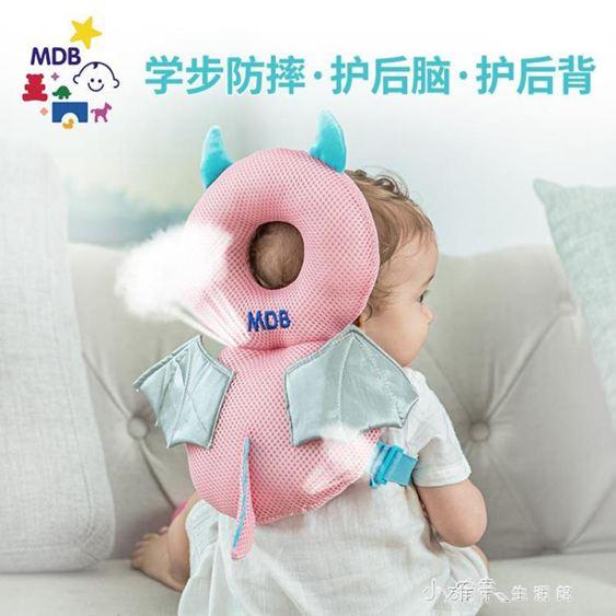 MDB寶寶防摔頭部保護墊 夏季透氣嬰兒學走路護頭枕兒童學步神器帽