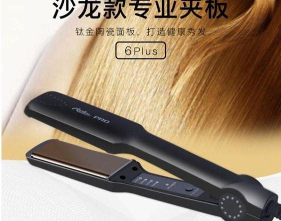 陶瓷電夾板直髮器不傷髮拉直髮夾空氣劉海內扣燙髮器直髮熨板