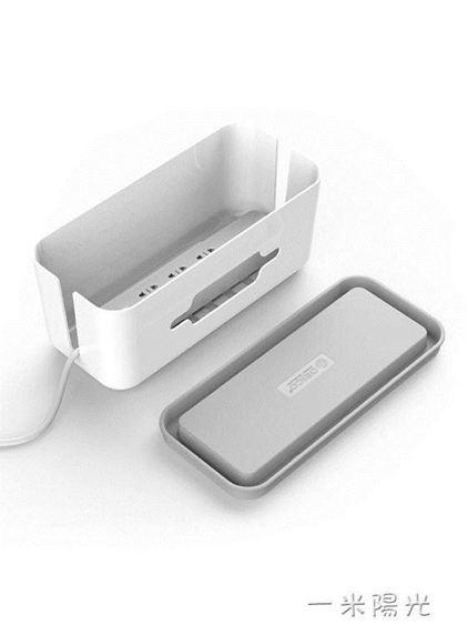 大號電源插座電線收納盒排插整理集線盒插排板收線盒理線盒 一米陽光