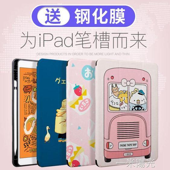 ipad保護套筆槽2018新款蘋果平板電腦殼Air3帶筆槽硅膠2019版pad三折有筆槽 一米陽光