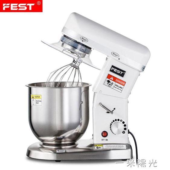FEST單功能商用鮮奶機攪拌機廚師機7L打蛋機奶油奶蓋機110V/220V WD