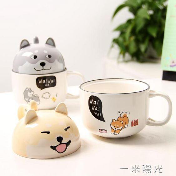 情侶杯子創意可愛超萌大容量水杯馬克杯帶蓋勺家用牛奶咖啡陶瓷杯 一米陽光