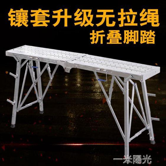 馬凳摺疊升降加厚腳手架廠家直銷加高刮膩子室內裝修工程梯子平臺 WD一米陽光