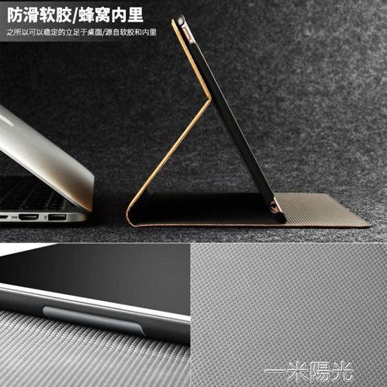2018新款iPad保護套Air2殼9.7英寸2017蘋果平板電腦A1893新Air3/1 pad6外殼 一米陽光