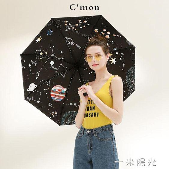 Cmon星際五折傘太陽傘迷你超輕防曬紫外線女遮陽傘晴雨傘兩用 一米陽光
