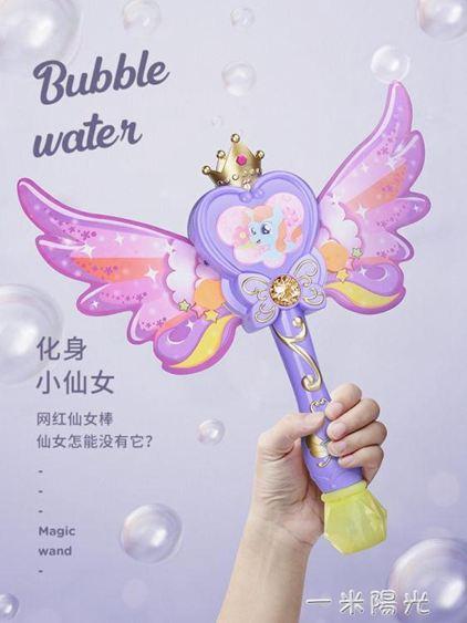 電動吹泡泡機器槍玩具少女心抖音網紅同款全自動仙女魔法棒水 一米陽光