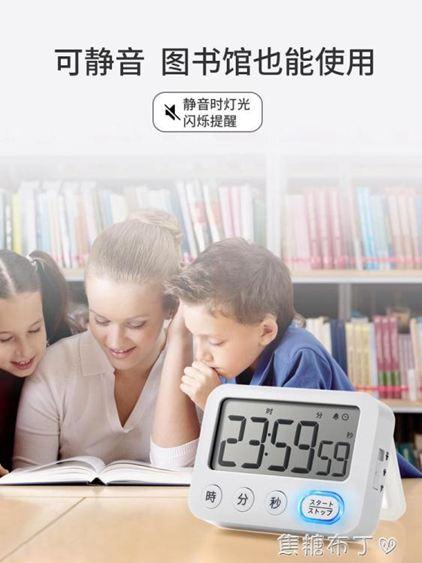 計時器可靜音提醒器學生寫作業時間管理考研倒定時器廚房網紅秒表 一米陽光