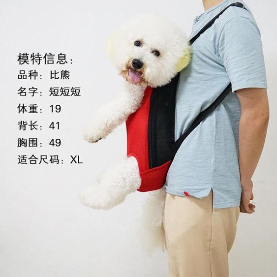 狗狗背包胸前包寵物包狗狗外出雙肩包便攜包泰迪包網格透氣旅行包