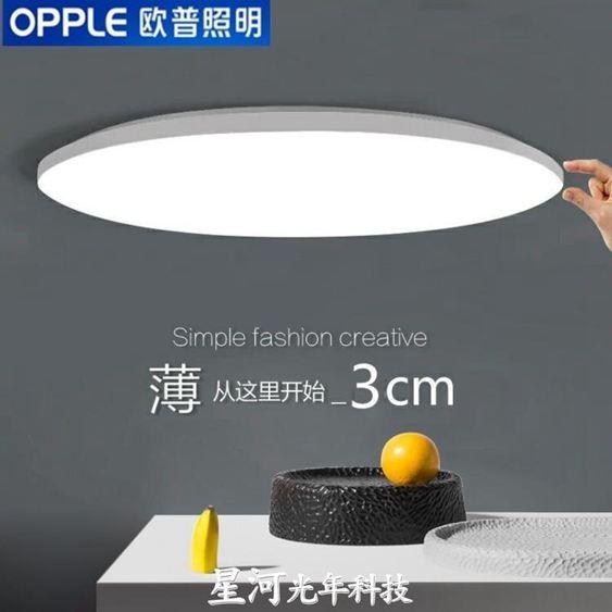 吸頂燈室燈簡約歐普照明超薄圓形led吸頂燈臥室客廳燈現代簡約陽臺燈走廊過道燈DF