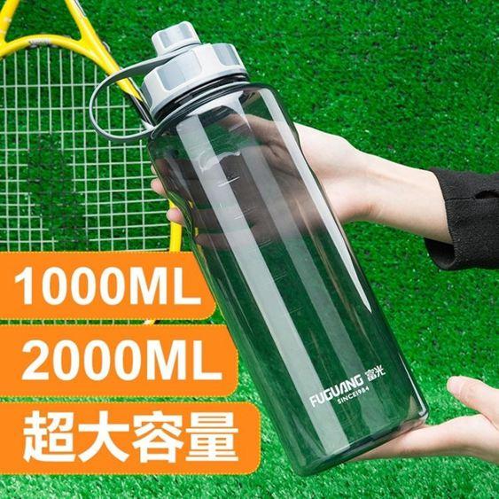 富光大容量塑料水杯子1000ML便攜太空杯超大號戶外運動水壺2000ML科技