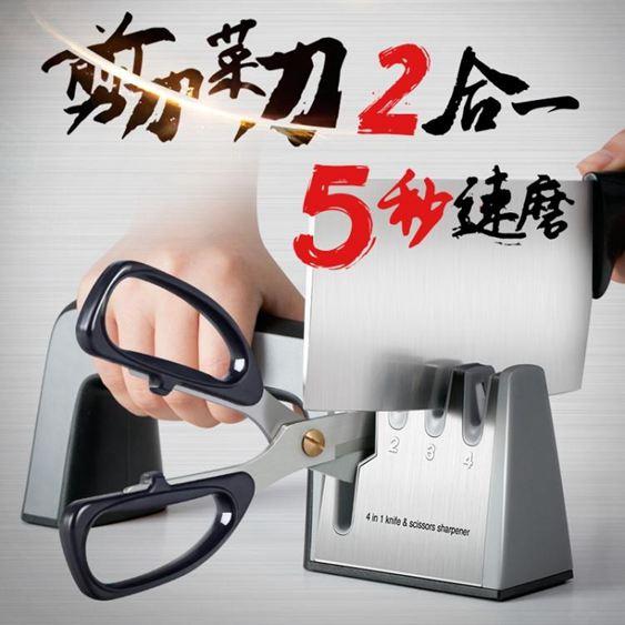 艾美諾快速磨刀神器家用菜刀剪刀開刃磨刀石棒多功能廚房小工具小舖