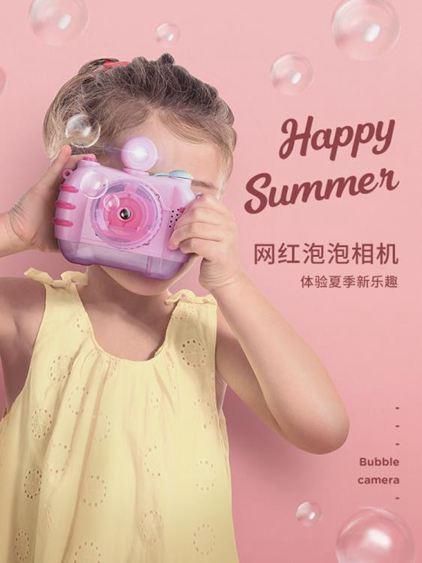 泡泡機兒童電動吹泡泡機器少女心抖音玩具同款全自動網紅仙女照相機槍棒