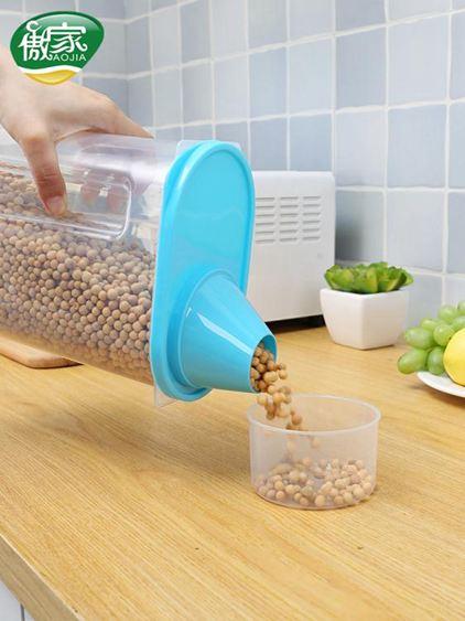 雜糧儲物罐五穀雜糧廚房食品收納盒密封罐塑膠食品罐子糧食儲存罐