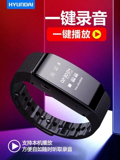 現代K702新款錄音筆手環便攜式專業智能聲控高清遠距降噪學生大容量
