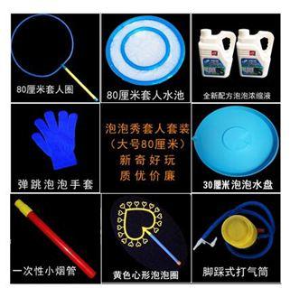 泡泡機泡泡秀套人大泡泡套裝表演演出套人工具道具套人泡泡圈超大泡泡水