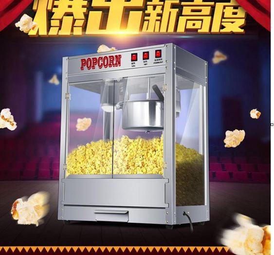 球形爆米花機商用全自動爆米花機器爆玉米花機器爆穀機小吃設備