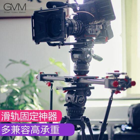 GVM攝影滑軌支撐架單反相機攝像軌道穩定器滑軌兩端固定桿
