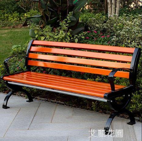 公園椅戶外長椅子長凳庭院園林椅凳長條排椅座椅防腐實木鐵藝鑄鋁