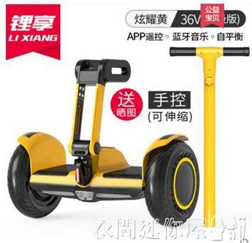 平衡車鋰享電動智慧雙輪成年代步車兒童兩輪思維車帶扶桿10寸越野